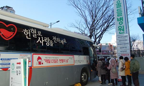 울들병원은 10일 병원 정문 앞 헌혈버스에서 '사랑의 헌혈 행사'를 실시했다.